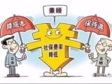 代买重庆社保减免政策,重庆公司社保代买,代买社保机构
