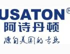 欢迎访问北京阿诗丹顿热水器网站各点售后服务维修咨询电话!