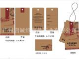 厂家直销定做 牛皮纸吊牌 服装吊牌 标牌 不干胶标签  纸卡