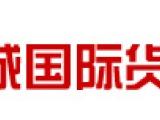 杭州至诚国际物流货运双清含税