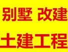 北京通州海淀平谷别墅改造+别墅土建改造公司