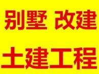 北京格拉斯小镇别墅改造别墅增建阳台