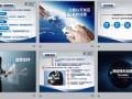 青岛企业形象宣传PPT ppt演示设计公司 邦PPT管家