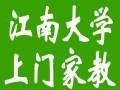 江大学霸一对一上门家教,知识储备够硬,满意再收费