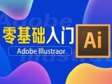 哈尔滨平面设计-PS ID AI CDR软件学习