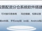 广州股票配资系统开发服务-股票配资软件平台搭建