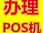 淄博办理POS机0.55秒到20封顶!!免费送!!