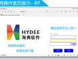 上海海典软件股份有限公司竭诚提供医药电子商务平台,尊享海典软