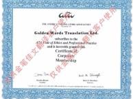 商业计划书翻译 商业计划书翻译收费报价 北京可盖章的翻译公司