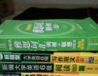 大学英语六级资料书