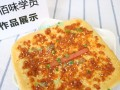 山东武大郎烧饼加盟官网武大郎烧饼口味做法正宗武大郎烧饼