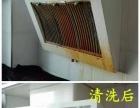 专业清洗空调油烟机太阳能热水器等家电