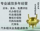 云南售卖低价汽车保险