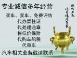 云南省免费汽车评估高价回收