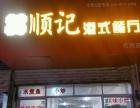 台江路 瀛洲 酒楼餐饮 商业街卖场