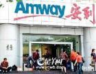 武汉江岸区哪里有安利产品卖加盟安利需要什么条件