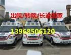 沈阳市救护车出租长途救护车出租120救护车出租