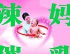 辣妈无痛催乳,满月发汗和产后康复让您的宝宝健康成长