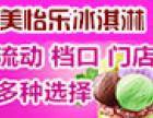 美怡乐冰淇淋加盟