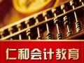 杭州0基础学习会计去哪个学校