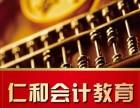 杭州会计培训,考证职称实操培训,仁和会计教育