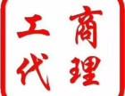 嘉兴海富通大厦旁公司注册 代理记账 商标注册 刻章 办社保
