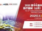 2020第44届 中国国际医疗器械山东博览会