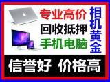 南宁高价回收/抵押手机电脑平板相机名包名表