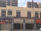 新亚洲体育城 星泽园小区 180平米商铺转让