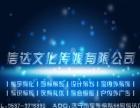 济宁信达文化传媒有限公司