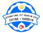 2018中国(哈尔滨)国际宠物水族(含渔具)产业用品博览会