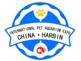 2018中国 哈尔滨 国际宠物水族 含渔具 产业用品博览会