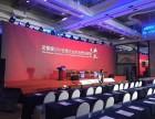 上海会议设备租赁公司-上海舞台设备租赁公司