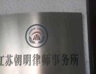 免费法律咨询江苏朝明律师事务所