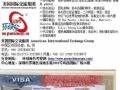 美国公司专业一手代办美国旅游商务签证