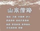 山东信涛家政有限公司加盟 家政服务 小额投资