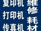 杭州打印机复印机专业维修,加粉加墨,全市上门服务