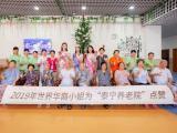 广东泰宁养老院机构 服务贴心