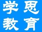 邳州哪里可以报考大专学历邳州招办成考函授报名电话