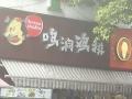 CBD 西陵后路临衔鸡排店转让 酒楼餐饮 商业街卖场