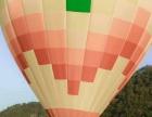 黄南出租载人热气球直升机滑翔伞编队