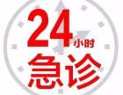 惠州24小时营业急诊宠物医院