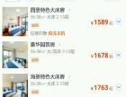 国家海岸海棠湾高档海景公寓春节特惠