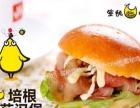 重庆鸡排加盟店榜爆浆鸡排加盟费多少钱