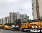 汉阳区化粪池清淤公司评价收费