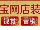 鞍山网店店铺宝贝产品推广关键词调整标题优化推广