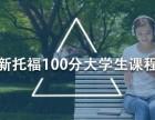 上海托福考试培训机构 通过率高