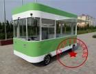 电动餐车 电动快餐车 电动早餐车 电动移动冷饮车
