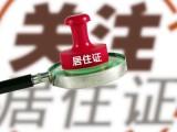 上海公共户迁出
