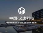 汉达科技与美邦控股集团签署平台开发战略协议